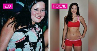 История похудения женщины на 18 килограммов