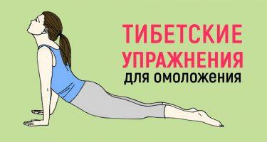Тибетская гимнастика для омоложения